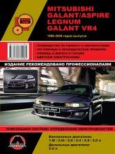 Mitsubishi Galant / Aspire / Legnum / Galant VR4 1996-2006 г.в. Руководство по ремонту, эксплуатации и техническому обслуживанию. - артикул:3395