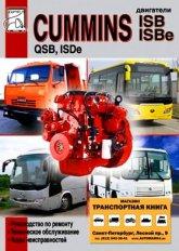 Дизельные двигатели Cummins ISB, ISBe, QSB, ISDe. Руководство по ремонту и техническому обслуживанию. - артикул:4474