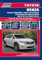 Toyota Venza c 2009 г.в. Руководство по ремонту, эксплуатации и техническому обслуживанию. Каталог запчастей. - артикул:8417
