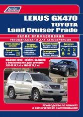 Lexus GX470 и Toyota Land Cruiser Prado 2002-2009 г.в. Руководство по ремонту, эксплуатации и техническому обслуживанию. Каталог запчастей. - артикул:4600