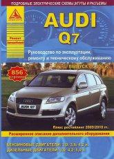 Руководство по ремонту и эксплуатации Audi Q7 с 2006 г.в. - артикул:4416