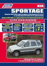 Kia Sportage 1999-2004 г.в. Руководство по ремонту, техническому обслуживанию и инструкция по эксплуатации. - артикул:1881