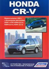 Руководство по ремонту и эксплуатации Honda CR-V 2001-2006 г.в. - артикул:1017