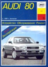 Audi 80 1991-1995 г.в. Руководство по ремонту, эксплуатации и техническому обслуживанию. - артикул:1583