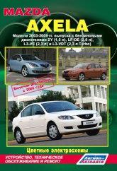 Руководство по ремонту и техническому обслуживанию Mazda Axela 2003-2009 г.в. - артикул:4184