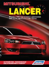 Mitsubishi Lancer c 2006 г.в. Руководство по ремонту, техническому обслуживанию и инструкция по эксплуатации. - артикул:4288