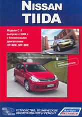 Nissan Tiida с 2004 г.в. Руководство по ремонту, техническому обслуживанию и эксплуатации.