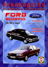 Ford Scorpio 1985-1998 г.в. Руководство по ремонту, техническому обслуживанию и эксплуатации. - артикул:210