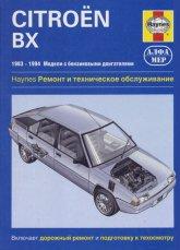 Citroen BX 1983-1994 г.в. Руководство по ремонту и техническому обслуживанию, инструкция по эксплуатации. - артикул:3974