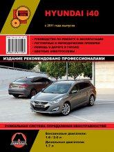 Hyundai i40 с 2011 г.в. Руководство по ремонту, техническому обслуживанию и эксплуатации. - артикул:3478