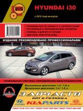 Hyundai i30 с 2012 г.в. Руководство по ремонту, техническому обслуживанию и эксплуатации. - артикул:648