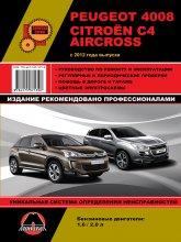 Peugeot 4008 и Citroen C4 Aircross с 2012 г.в. Руководство по ремонту, техническому обслуживанию и эксплуатации. - артикул:625