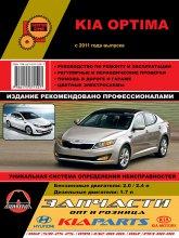 Kia Optima с 2011 г.в. Руководство по ремонту, техническому обслуживанию и эксплуатации. - артикул:624