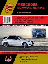 Mercedes ML (W166) и Mercedes GL (X166) c 2012 г.в. Руководство по ремонту, техническому обслуживанию и эксплуатации. - артикул:5008