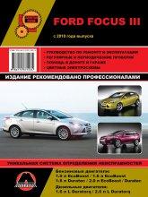 Ford Focus III с 2010 г.в. Руководство по ремонту, техническому обслуживанию и эксплуатации. - артикул:3005
