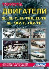 Двигатели Toyota 2L, 2L-T, 2L-THE, 2L-TE, 3L, 1KZ-T, 1-KZ-TE. Руководство по ремонту, техническому обслуживанию и эксплуатации. - артикул:886