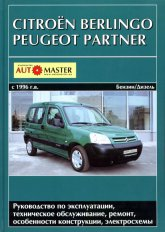 Citroen Berlingo и Peugeot Partner 1996-2004 г.в. Руководство по эксплуатации, ремонту и техническому обслуживанию. - артикул:695