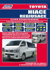 Toyota Hiace и Toyota Regiusace с 2004 г.в. Руководство по ремонту, обслуживанию и эксплуатации Toyota Hiace / Regiusace. - артикул:4641
