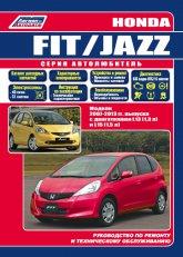 Руководство по ремонту и техническому обслуживанию Honda Fit и Honda Jazz 2007-2013 г.в.