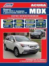 Руководство по ремонту и техническому обслуживанию Acura MDX 2006-2013 г.в. - артикул:3604