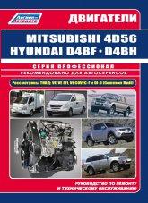 Двигатели Mitsubishi 4D56 и Hyundai D4BF / D4BH TCI. Руководство по ремонту, обслуживанию и эксплуатации. - артикул:2587
