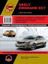 Geely Emgrand EC7 c 2010 г.в. Руководство по ремонту, техническому обслуживанию и эксплуатации Geely Emgrand. - артикул:2188