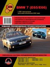 BMW 7 серии E65 / E66 с 2001 и 2005 г.в. Руководство по ремонту, техническому обслуживанию и эксплуатации BMW 7 серии. - артикул:7185