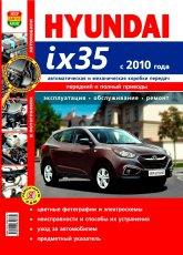 Hyundai ix35 с 2010 г.в. Цветное издание руководства по ремонту, техническому обслуживанию и эксплуатации Hyundai ix35. - артикул:5418