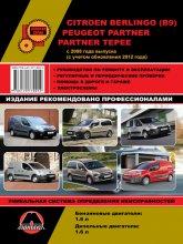 Citroen Berlingo B9, Peugeot Partner / Partner Tepee с 2008 и 2012 г.в. Руководство по ремонту, эксплуатации и техническому обслуживанию. - артикул:3760