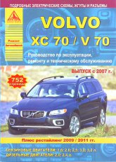 Volvo XC70 и Volvo V70 с 2007 г.в. Руководство по ремонту, эксплуатации и техническому обслуживанию Volvo XC70 / V70. - артикул:5314