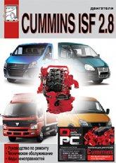 Дизельные двигатели Cummins ISF. Руководство по ремонту, эксплуатации и обслуживанию двигателей Cummins ISF. - артикул:5254