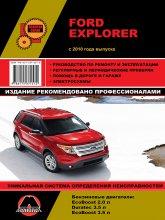 Ford Explorer c 2010 г.в. Руководство по ремонту, техническому обслуживанию и эксплуатации Ford Explorer. - артикул:1027