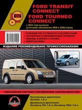 Ford Tourneo / Transit Connect c 2003 / 2006 / 2009 г.в. Руководство по ремонту, техническому обслуживанию и эксплуатации. - артикул:5046