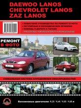 Daewoo Lanos, Chevrolet Lanos, ZAZ Lanos. Руководство по ремонту, техническому обслуживанию и эксплуатации. - артикул:7237