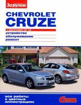 Chevrolet Cruze с 2009 г.в. Цветное издание руководства по ремонту, эксплуатации и обслуживанию Chevrolet Cruze. - артикул:4105