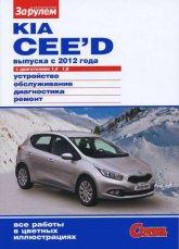 Kia Ceed с 2012 г.в. Цветное издание руководства по ремонту, эксплуатации и обслуживанию Kia Ceed. - артикул:770