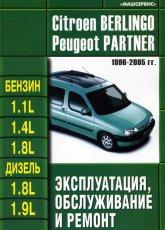Citroen Berlingo и Peugeot Partner 1996-2005 г.в. Руководство по ремонту, эксплуатации и техническому обслуживанию. - артикул:1975