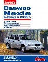 Daewoo Nexia с 2008 г.в. Цветное издание руководства по ремонту, эксплуатации и обслуживанию Daewoo Nexia. - артикул:5003
