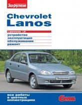 Chevrolet Lanos с 2004 г.в. Цветное издание руководства по ремонту, эксплуатации и обслуживанию Шевроле Ланос.