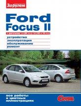 Ford Focus II 2007-2010 г.в. (1.4, 1.6). Цветное издание руководства по ремонту, эксплуатации и обслуживанию Ford Focus II. - артикул:4299
