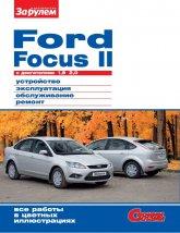 Ford Focus II 2007-2010 г.в. (1.8, 2.0). Цветное издание руководства по ремонту, эксплуатации и обслуживанию Ford Focus II. - артикул:4298
