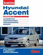 Hyundai Accent с 2002 г.в. Цветное издание руководства по ремонту, эксплуатации и обслуживанию Hyundai Accent. - артикул:3470