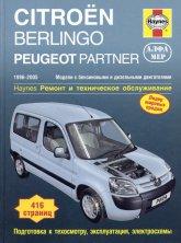 Citroen Berlingo и Peugeot Partner 1996-2005 г.в. Руководство по ремонту и техническому обслуживанию, инструкция по эксплуатации. - артикул:1866