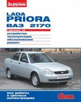 Lada Proira ВАЗ-2170 с 2007 г.в. Цветное издание руководства по ремонту, эксплуатации и обслуживанию Лада Приора.