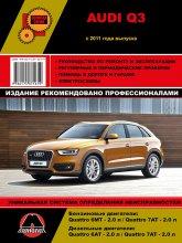 Audi Q3 c 2011 г.в. Руководство по ремонту, техническому обслуживанию и эксплуатации Audi Q3.