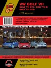Volkswagen Golf VII и Volkswagen Golf GTI c 2012 г.в. Руководство по ремонту, техническому обслуживанию и эксплуатации Volkswagen Golf VII / Golf GTI. - артикул:2594