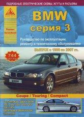 BMW 3 серии E46 1998-2007 г.в. Руководство по ремонту, техническому обслуживанию и эксплуатации BMW 3 серии. - артикул:560