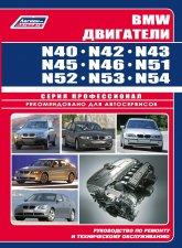Руководство по ремонту и техническому обслуживанию двигателей BMW N40, N42, N43, N45, N46, N51, N52, N53, N54. - артикул:2569