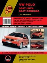 Volkswagen Polo, Seat Ibiza, Seat Cordoba c 2001 г.в. Руководство по ремонту, техническому обслуживанию и эксплуатации. - артикул:1038