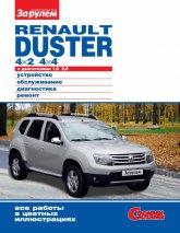 Renault Duster с 2011 г.в. Цветное издание руководства по ремонту, эксплуатации и обслуживанию Renault Duster. - артикул:4328
